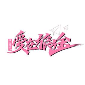 520表白节手绘艺术字体告白节淘宝京东
