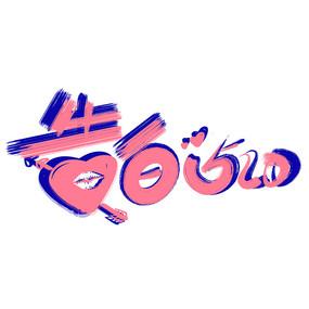 520告白表白节手绘艺术字体电商广告淘宝