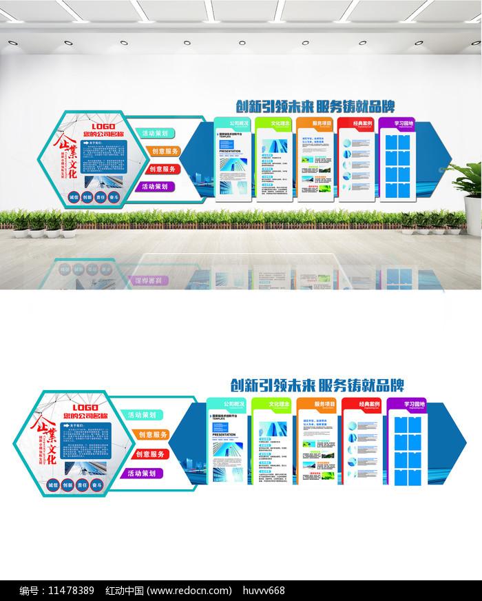 创意公司企业文化墙设计图片