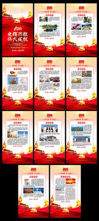 党史发展建党100周年光辉历程展板