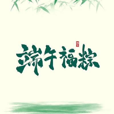 端午福粽水墨书法毛笔艺术字
