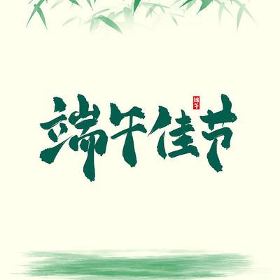 端午佳节清爽书法毛笔艺术字