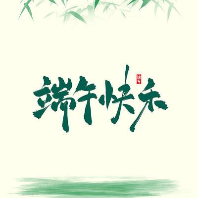 端午快乐清爽书法毛笔艺术字