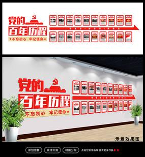 红色党的百年历程党建文化墙