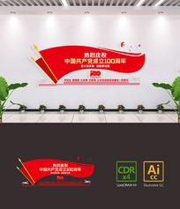 红色建党100周年文化墙模板