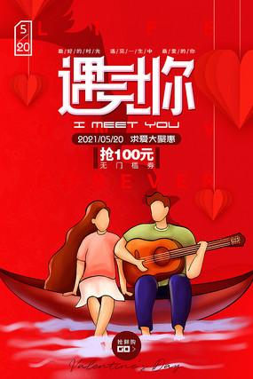 红色浪漫遇见你520情人节海报