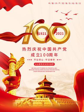 建党节100周年海报