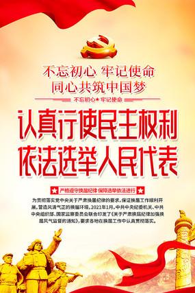 基层党支部换届选举海报