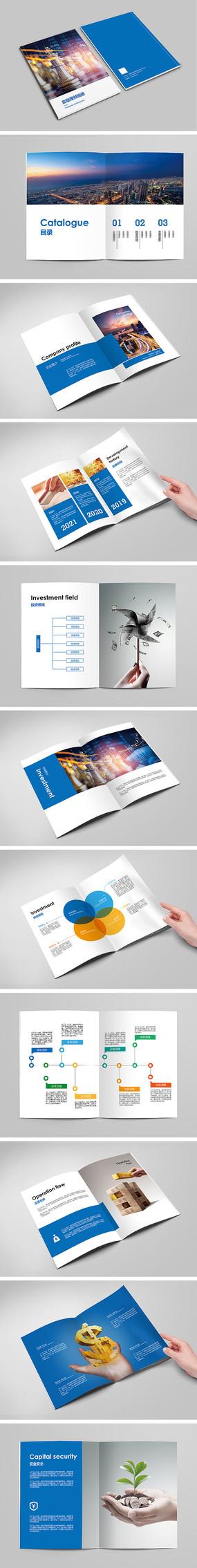 金融理财宣传画册