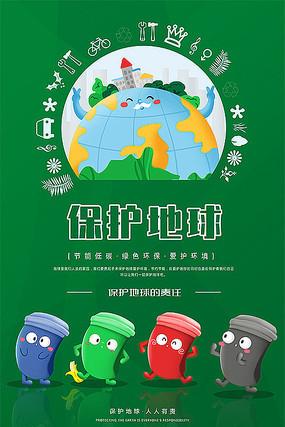 卡通保护地球人人有责公益海报