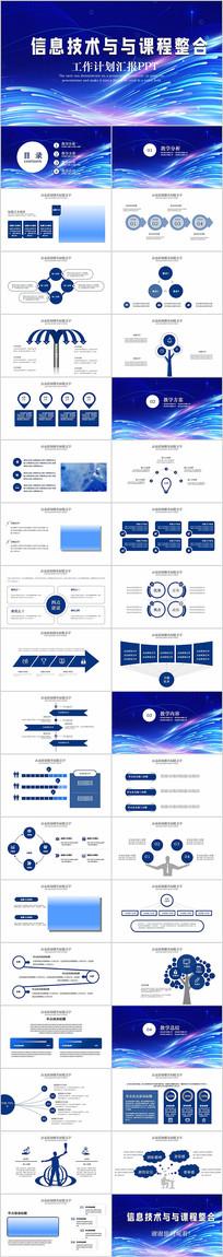 蓝色科技感信息技术与课程整合动态PPT