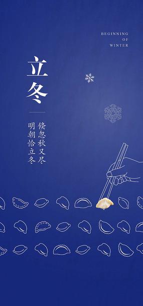 立冬冬至二十四节气海报