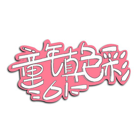 六一61儿童节高清手绘艺术字淘宝儿童节