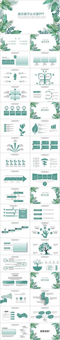 绿色文艺小清新花朵文艺公开课PPT模板