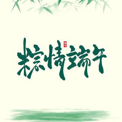 粽情端午清爽书法毛笔艺术字