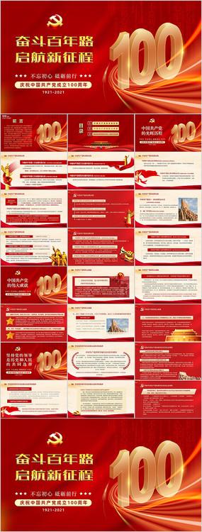 庆祝建党100周年PPT模板