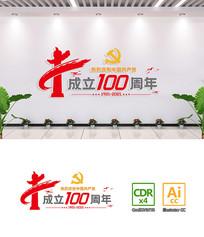 庆祝建党100周年党建文化墙