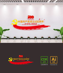 庆祝建党100周年文化墙