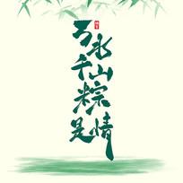 万水千山粽是情书法毛笔艺术字