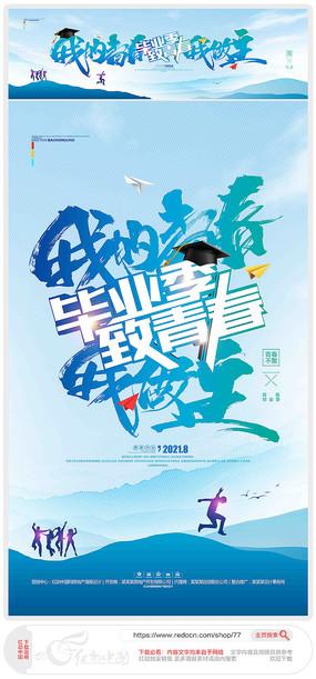 我的青春我做主毕业季致青春海报