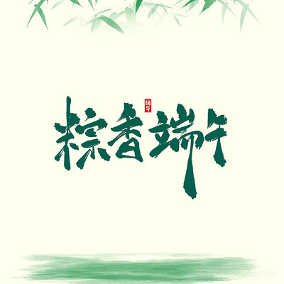 粽香端午水墨书法毛笔艺术字