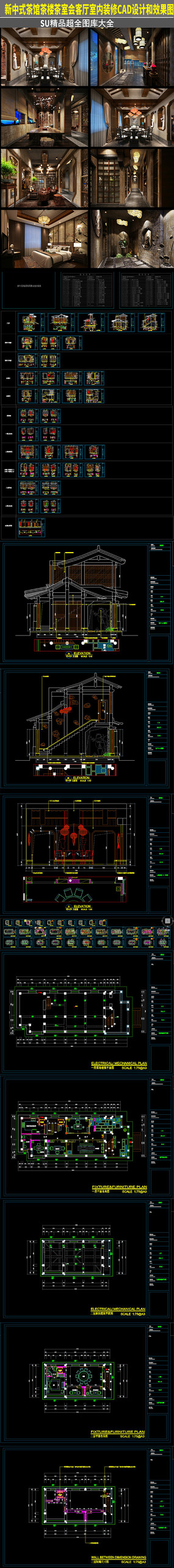 新中式茶馆茶楼会客厅CAD装修效果图