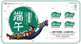 中国风端午节背景板PSD
