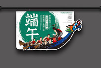 中国风端午节吊旗PSD