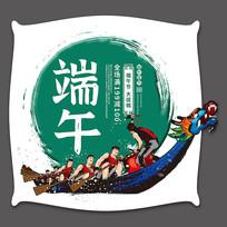 中国风端午节地贴PSD