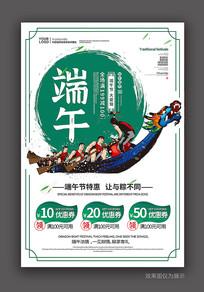 中国风端午节海报PSD