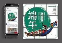 中国风端午节微信朋友圈9宫格PSD