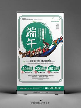 中国风端午节易拉宝PSD