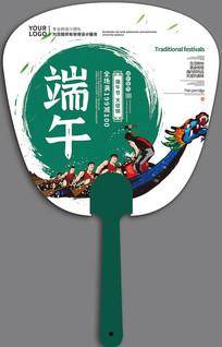 中国风端午节游圆扇PSD
