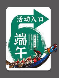 中国风端午节指引牌PSD