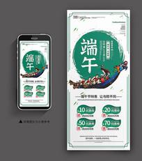 中国风龙舟端午节手机端海报PSD