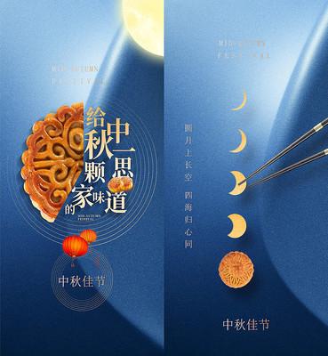 中秋佳节团圆质感海报