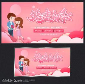 520情人节宣传展板