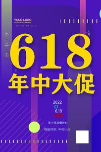 618活动宣传海报设计