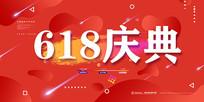 618庆典海报
