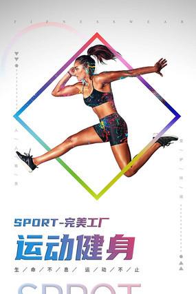 创意运动健身X展架PSD