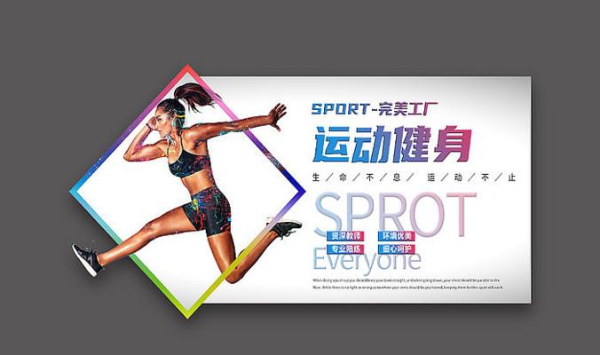 创意运动健身地贴PSD