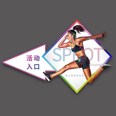 创意运动健身指引牌PSD