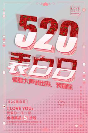 高端简约情人节520促销海报