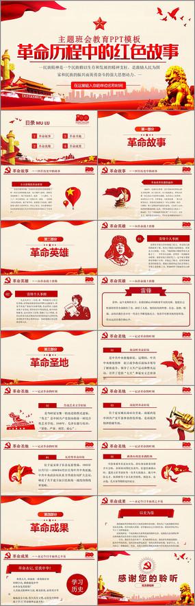 革命历程中的红色故事主题班会PPT