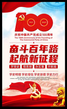 建党100周年党史学习宣传海报