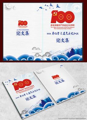 建党100周年论文集封面