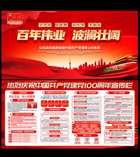 建党100周年七一建党节宣传栏展板设计