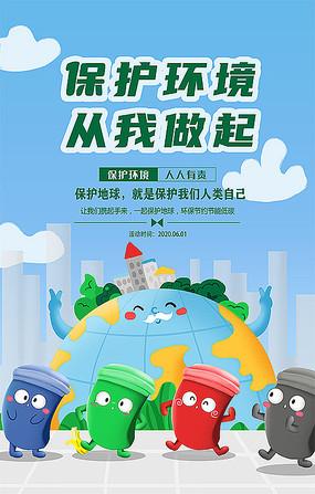 卡通保护地球人人有责公益海报设计