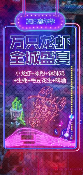 龙虾节霓虹夜市集市美食街商业海报