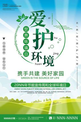 绿色世界环境日海报PSD
